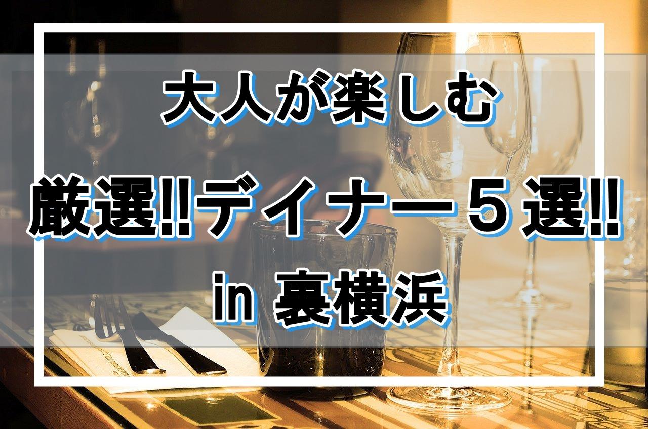 横浜大人が楽しむ裏横浜!!穴場のおすすめレストラン5選!!