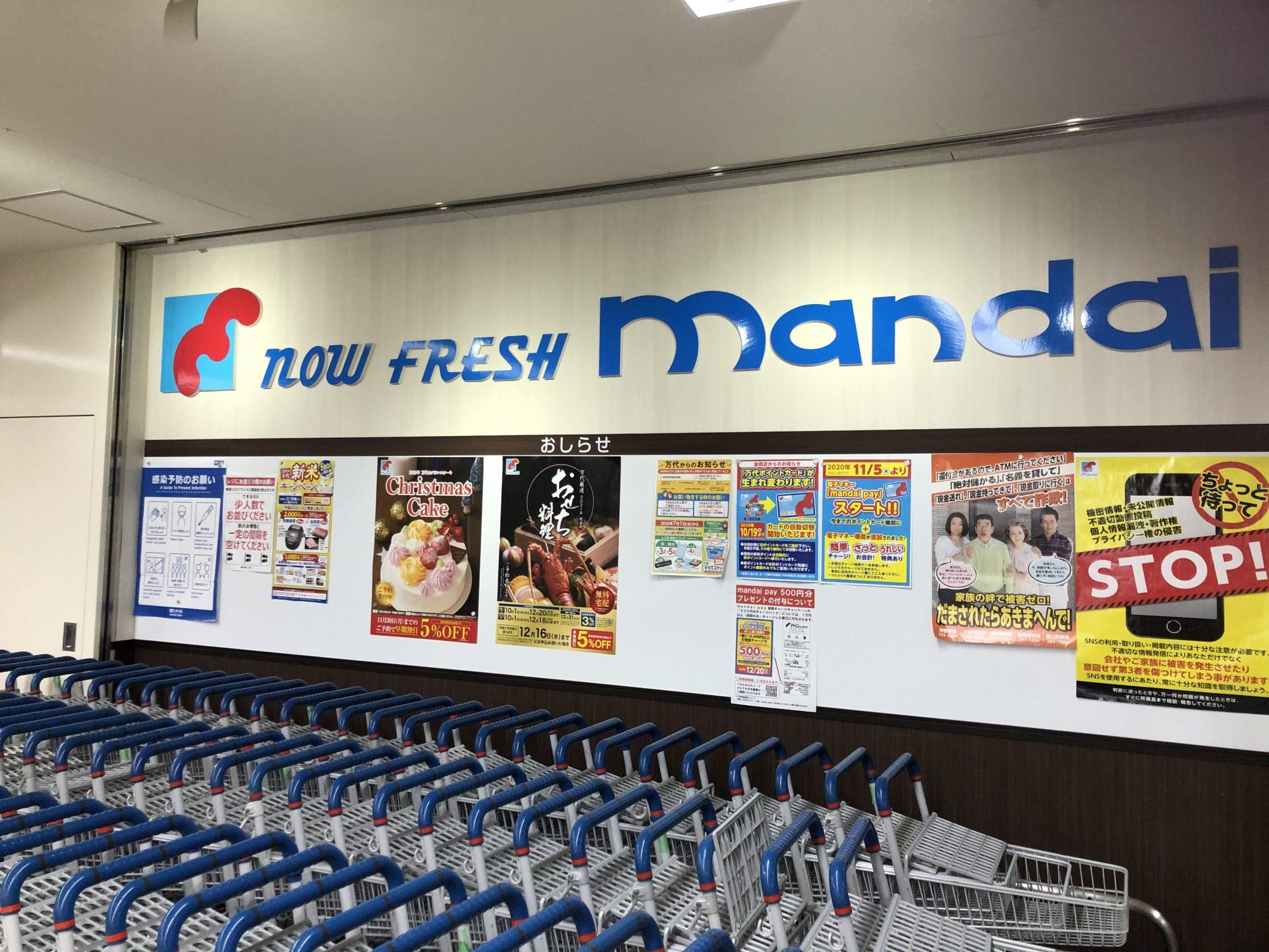 お金にうるさい主婦が選ぶ、大阪府堺市北区のこのスーパーはここが強い!3選!