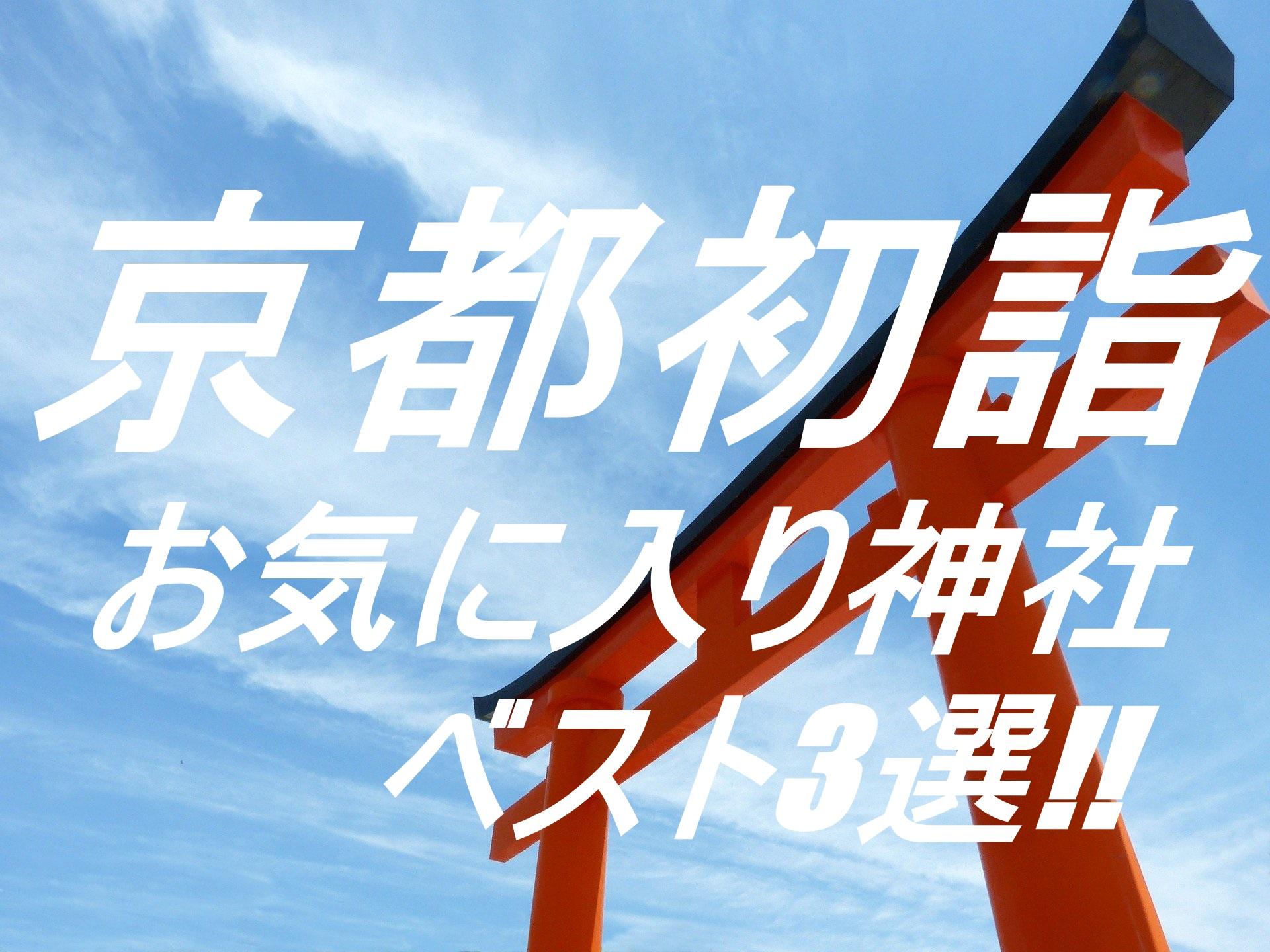 京都初詣お気に入り神社ベスト選!!