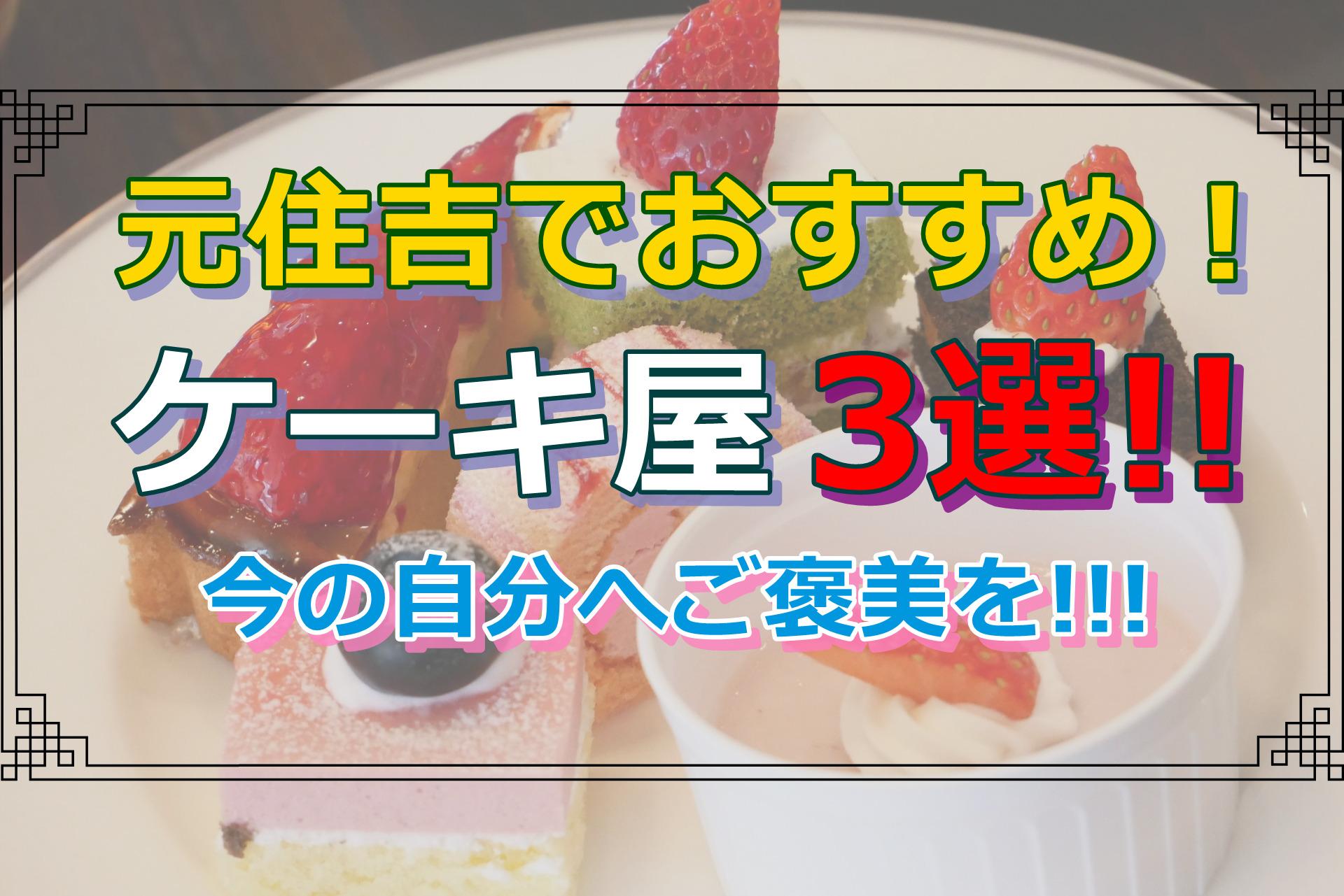 元住吉でおすすめ!お家でカフェ気分♪最新ケーキ屋さん3選!!