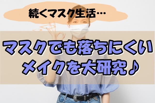 マスクでも落ちにくいメイクを大研究♪崩したくない人必見!!
