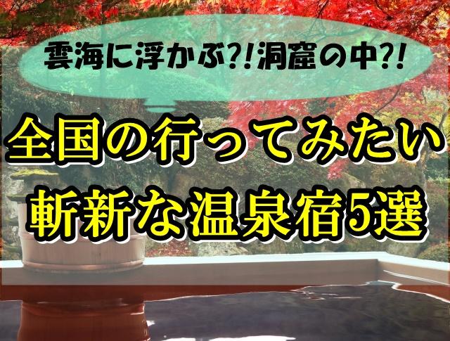 まつだい芝峠温泉雲海は温泉宿で斬新?!自粛明けに行きたい宿5選