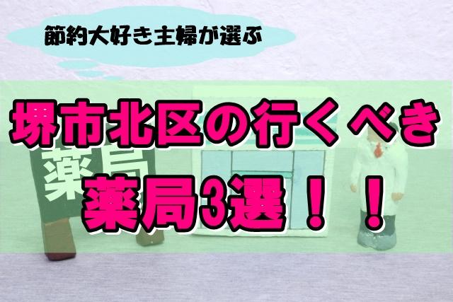 堺市北区の行くべき薬局は??節約大好き主婦が本気で選んだ3選!!