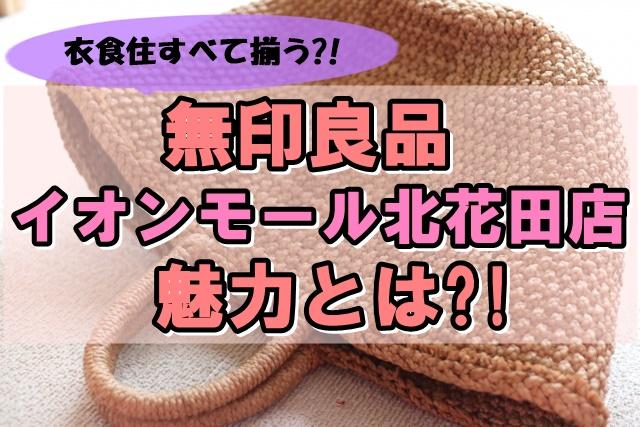無印良品イオンモール北花田店の魅力とは?!衣食住すべて揃う?!