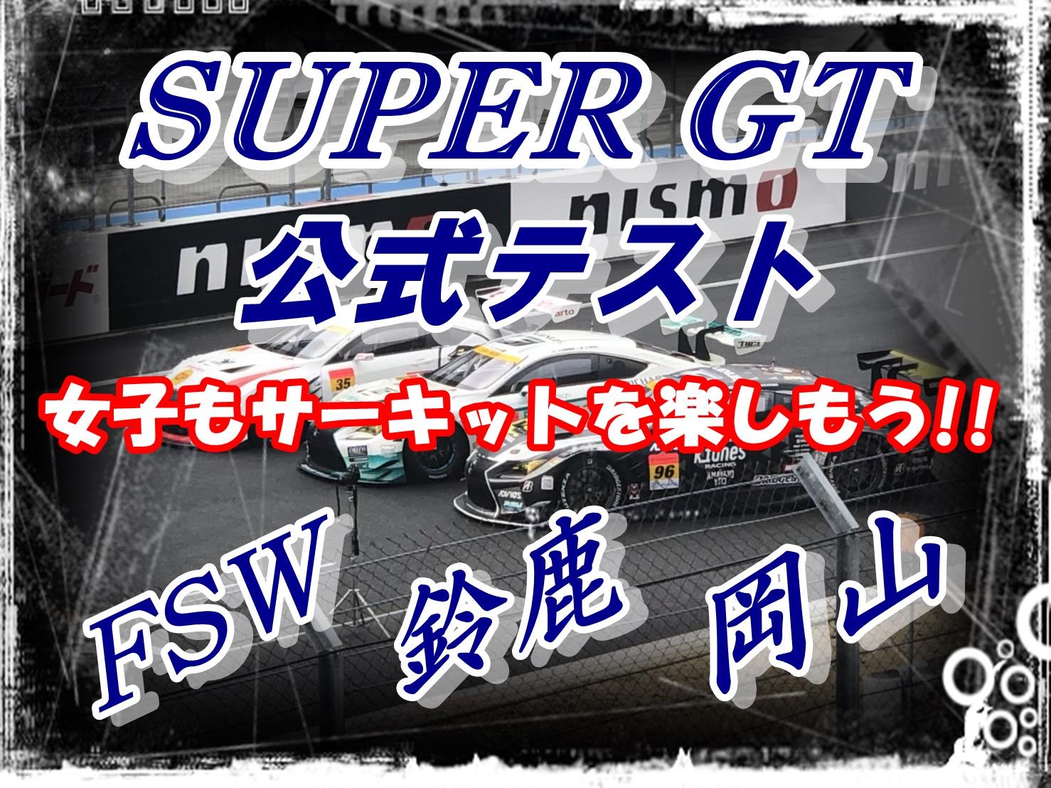 スーパーGT公式テスト