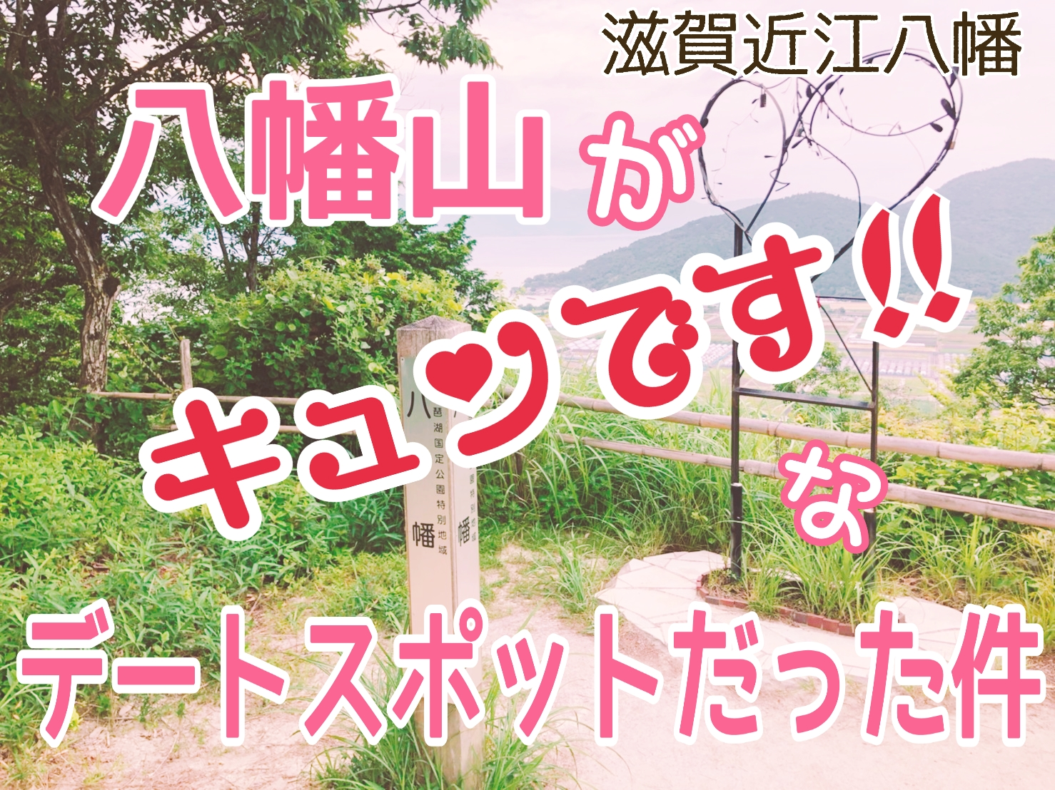 八幡山デートスポット