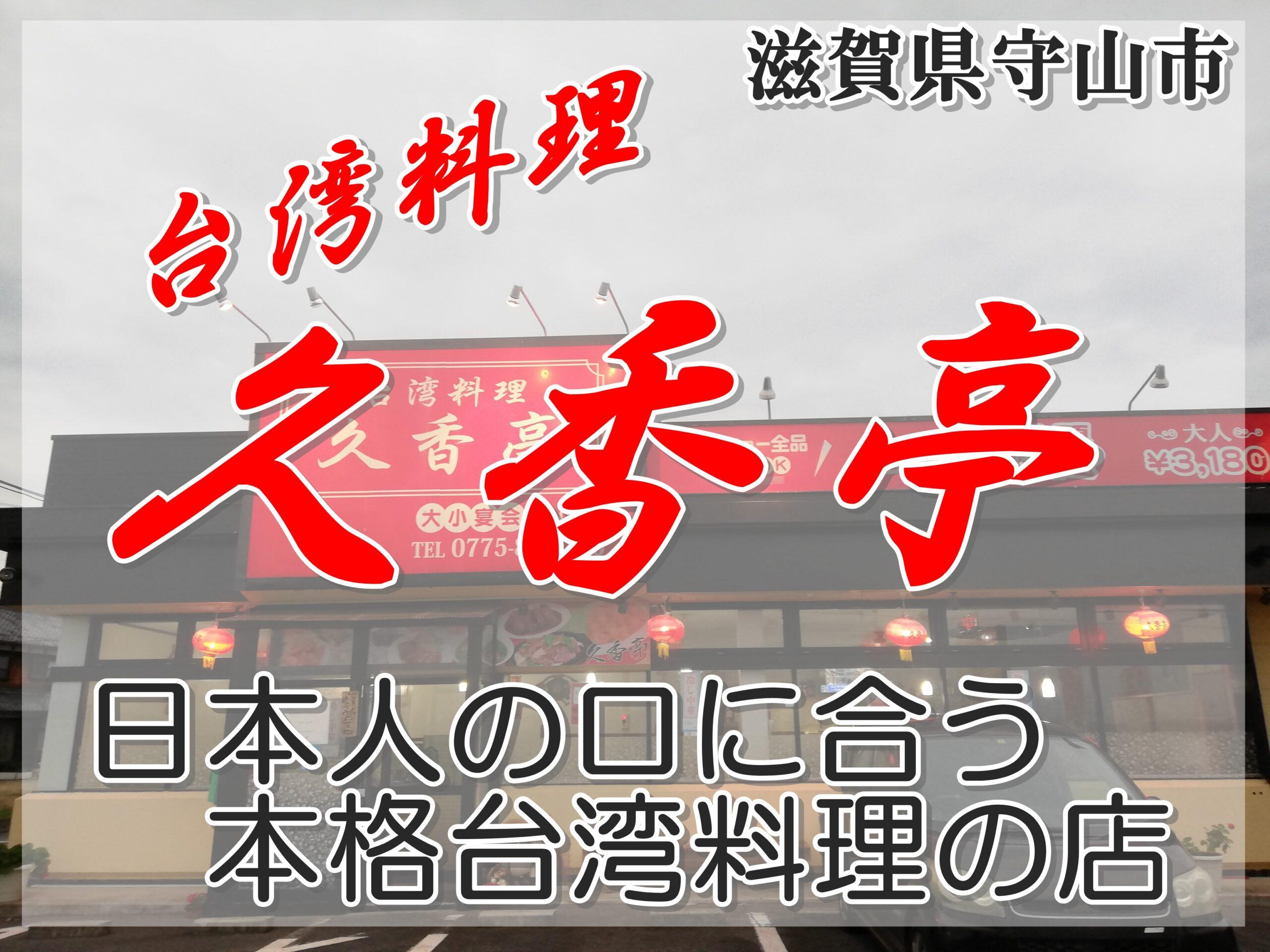 久香亭 台湾料理