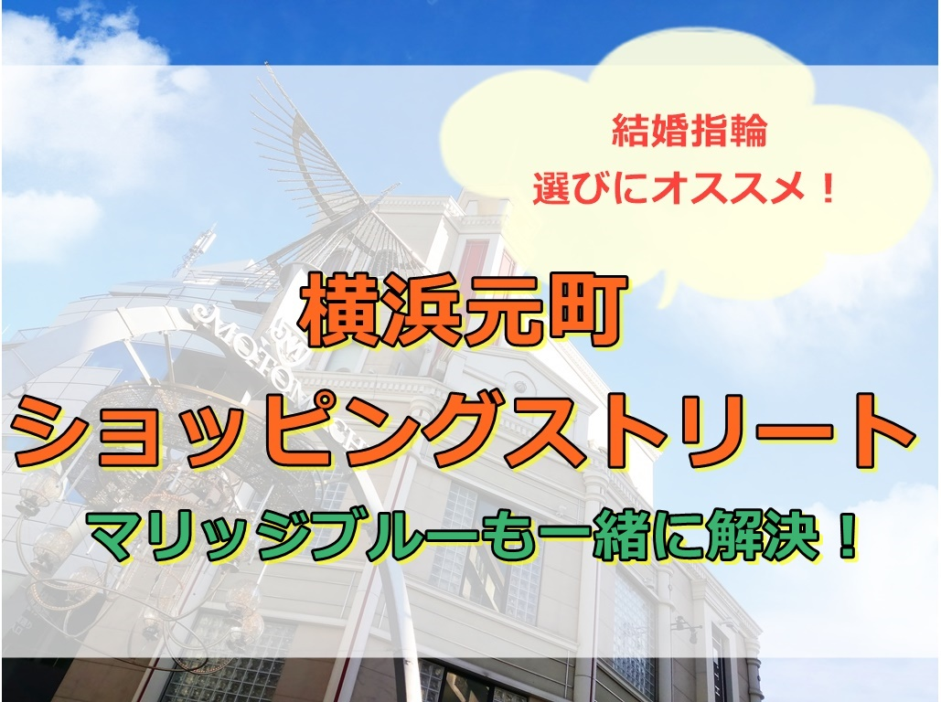 横浜元町ショッピングストリートは結婚指輪選びおすすめスポット