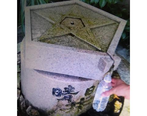 五芒星の聖水