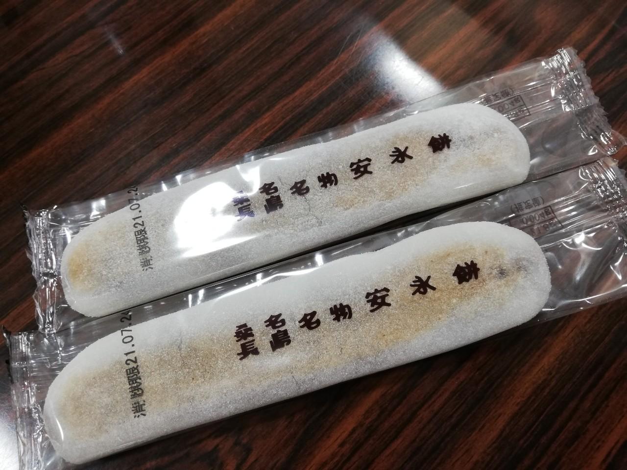 岐阜 安永餅